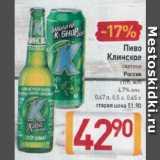 Скидка: Пиво Клинское светлое Россия ст/б, ж/б 4,7%