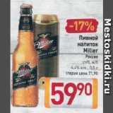 Скидка: Пивной напиток Miller Россия ст/6, ж/б 4,4%
