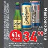 Скидка: Пиво Жигули Барное светлое 4,9%/ безалкогольное