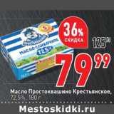 Скидка: Масло Простоквашино Крестьянское 72,5%