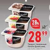 Скидка: Продукт творожный Даниссимо Danone 4,6-7,3%