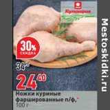Магазин:Окей,Скидка:Ножки куриные фаршированные
