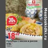 Магазин:Окей,Скидка:Голубцы с мясом и рисом