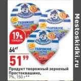 Скидка: Продукт творожный зерненый Простоквашино 7%