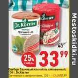 Скидка: Хлебцы Злаковый коктейль клюквенный Dr. Korner - 33,99 руб / Гречневые с витаминами - 43,49 руб