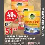 Скидка: Цикорий Здравник - 51,99 руб / натуральный 85 г - 45,99 руб