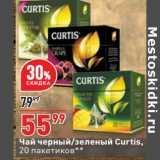 Скидка: Чай черный /зеленый Curtis