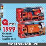 Окей Акции - Мусоровоз / Пожарная машина 55 см