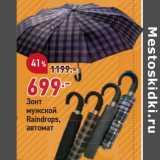 Окей Акции - Зонт мужской Raindrops автомат