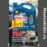 Скидка: Масло моторное полусинтетическое Shell Helix