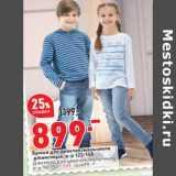 Окей Акции - Брюки для девочки /мальчиков джинсовые р-р 122-158 - 899,00 руб / джемпер - 399,00 руб
