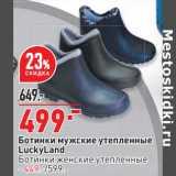 Скидка: Ботинки мужские утепленные LuckyLand - 499,00 руб / Ботинки женские - 449,00 руб