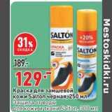 Скидка: Краска для замшевой кожи Salton черная 250 мл  /  Защита от воды для кожи и ткани Salton  300 мл