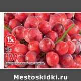 Скидка: Виноград красный