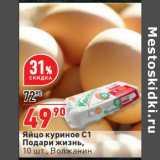 Скидка: Яйцо куриное С1 Подари жизнь Волжанин
