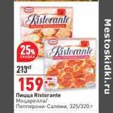 Скидка: Пицца Ristorante моцарелла /пепперони -салями 325 / 320 г