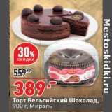 Окей супермаркет Акции - Торт Бельгийский Шоколад Мирэль
