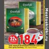 Окей супермаркет Акции - Чай черный Greenfield Kenyan sunrise / Eral Grey 100 пак