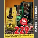 Окей супермаркет Акции - Кофе Paulig Presidentti Gold / Black / Original в зернах /молотый