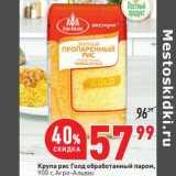 Окей супермаркет Акции - Крупа рис Голд Агро-Альянс