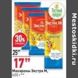Окей супермаркет Акции - Макароны Экстра М