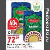 Окей супермаркет Акции - Маш Националь - 72,49 руб / Киноа - 124,00 руб