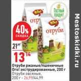 Окей супермаркет Акции - Отруби ржаные /пшеничные Ого! 200 г - 13,14 руб / Отруби овсяные - 26,99 руб