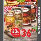 Окей супермаркет Акции - Соус Calve 230 г - 36,99 руб / Кетчуп Calve 350 г - 44,99 руб