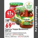Окей супермаркет Акции - Томаты черри Bonduelle 500 мл - 69,99 руб / Огурцы маринованные 720 мл - 89,99 руб / Лечо 500 мл - 89,99 руб