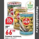 Окей супермаркет Акции - Оливки зеленые ITLV