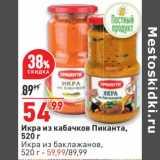 Окей супермаркет Акции - Икра из кабачков Пиканта - 54,99 руб / Икра из баклажанов - 59,99 руб
