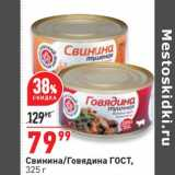 Окей супермаркет Акции - Свинина / Говядина ГОСТ