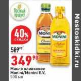 Скидка: Масло оливковое Monini