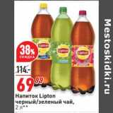 Скидка: Напиток Lipton