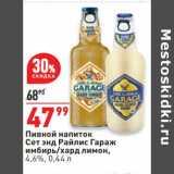 Скидка: Пивной напиток Сет энд Райлис Гараж 4,6%