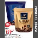 Скидка: Кофе растворимый Tchibo Gold 75 г - 129,00 руб / Exclusive 150 г - 269,00 руб