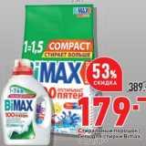 Скидка: Стиральный порошок /Гель для стирки Bimax 3 кг/ 1,5 л