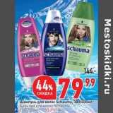 Скидка: Шампунь для волос Schauma 380/400 мл - 79,99 руб / Бальзам для волос Schauma 200/250 мл - 66,99 руб