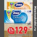 Скидка: Бумага туалетная Zewa Deluxe белая