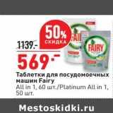 Скидка: Таблетки для посудомоечных машин Fairy 60 шт/ 50 шт