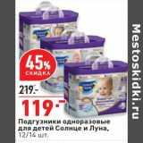 Магазин:Окей супермаркет,Скидка:Подгузники одноразовые для детей Солнце и Луна 12/14 шт