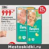 Скидка: Подгузники Pampers Active Baby-Dry
