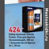 Скидка: Набор мужской Gillette Fusion , гель для бритья 200 мл + бальзам после бритья 3в1 50 мл