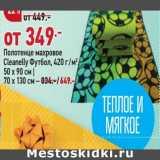 Скидка: Полотенце махровое Cleanelly футбол 420 г/м2 50 х 90 см/ 70 х 130 см - 649,00 руб