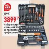 Скидка: Набор инструментов в кейсе 56 предметов