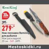 Скидка: Нож-поплавок Remiling для рыбалки - 279,00 руб / Нож раскладной 20 см - 349,00 руб