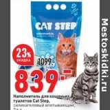 Скидка: Наполнитель для кошачьих туалетов Cat Step