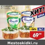 Скидка: Сыр Hochland Almette 57-60%