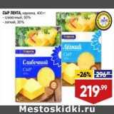 Скидка: Сыр Лента  нарезка сливочный 50%/ легкий 30%