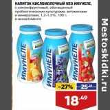 Магазин:Лента супермаркет,Скидка:Напиток кисломолочный Neo Имунеле 1,2-1,5%